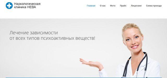 Наркологическая клиника Нева Санкт Петербург