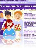 Всемирная Организация Здравоохранения поддерживает продвижение грудного вскармливания, в том числе выпуская вот такие плакаты...