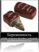 beremennost_vremya_chudes.jpg