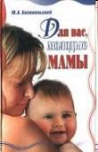 Не читать! Для вас, молодые мамы - Белопольский