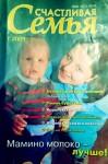 Счастливые родители, белорусский журнал