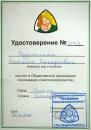 Удостоверение слингоконсультанта