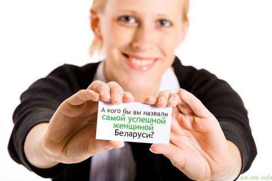 Кого бы вы назвали самой успешной женщиной Беларуси?