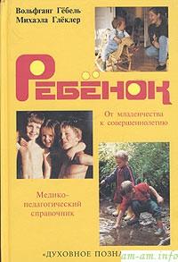 Гебель, Глеклер - Ребенок. От младенчества к совершеннолетию