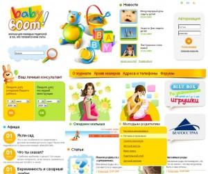 Сайт журнала Babyboom