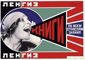 Книги по всем отраслям, открытка 1920-х годов