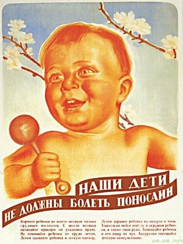 Наши дети не должны болеть поносами!