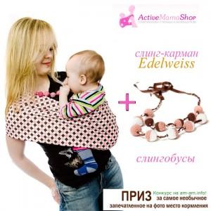 Приз для фото-конкурса кормящих мам от магазина ActiveMamaShop.By