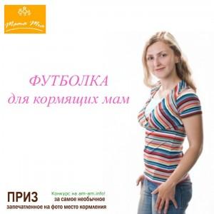 Приз для фото-конкурса кормящих мам от магазина Mamamia.BY