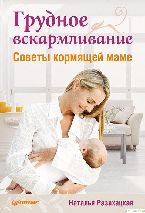 Разахацкая Н.В. - Грудное вскармливание. Советы кормящей маме