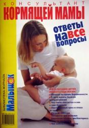 Консультант кормящей мамы