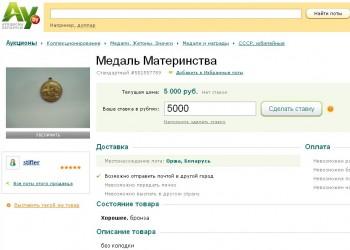 Медаль материнства - аукцион