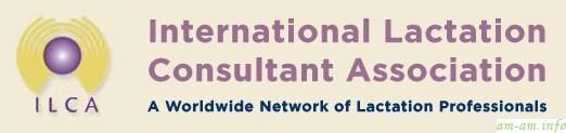 ILCA - международная ассоциация консультантов по грудному вскармливанию