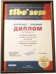Диплом на Тибо-2010