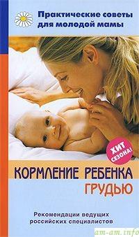 Фадеева - Кормление ребенка грудью - рецензия