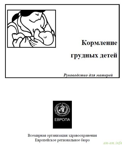 kormlenie-grudnyh-detei-voz-1.jpg