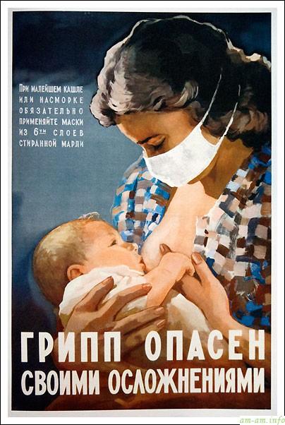 Плакат 'Кормите в марлевой повязке'