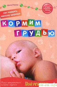 Книга Ирины Рюховой рецензия, отзывы