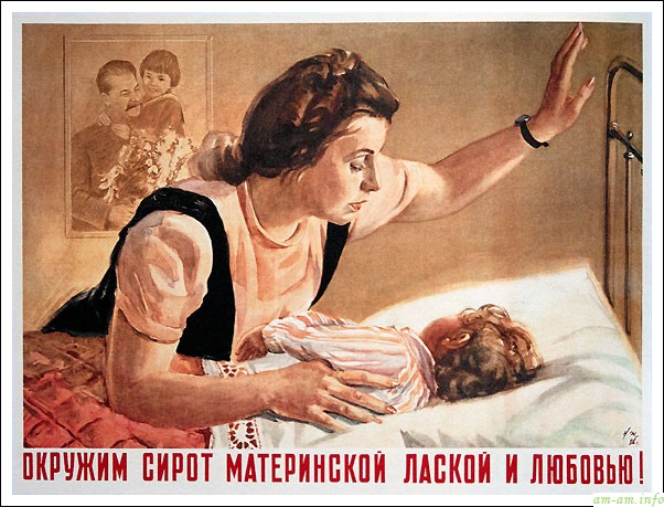 1947 г. Николай Жуков. Окружим сирот материнской лаской и любовью