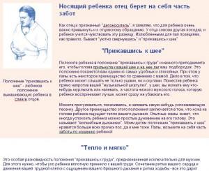 sirsy-iskusstvo-nosheniya-detei2.jpg