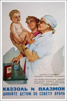 Плакат 1959 года