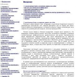 Курс по обучению консультантов по грудному вскармливанию ВОЗ