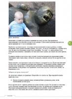 Скачать материалы про отлучение ребенка от груди
