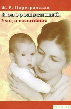 Царегрдская - Новорожденный. Уход и воспитание