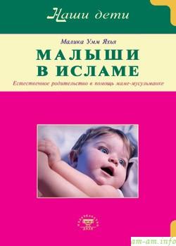 Малыши в исламе - обложка книги