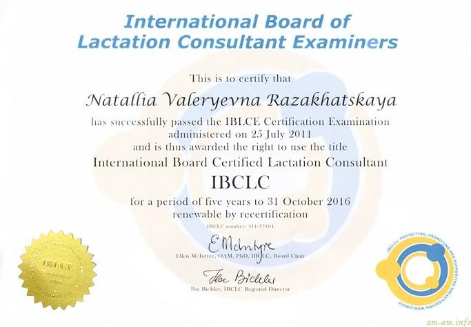 Сертификат консультанта IBCLC