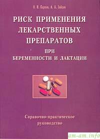 Риск применения лекарственных препаратов при беременности и лактации