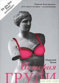 Книга про историю груди