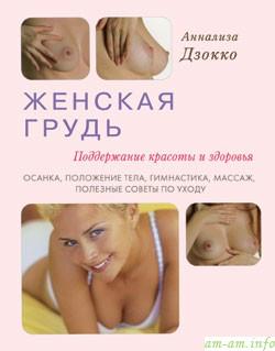 стардантная женская грудь