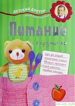 Рецензия на книгу Питание грудничк, Юрий Белопольский