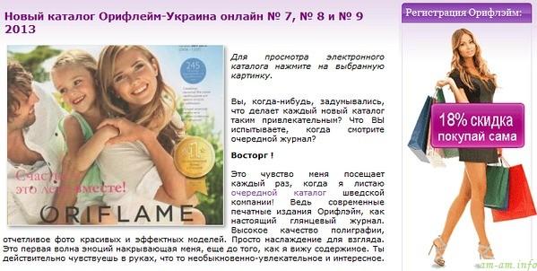 каталог шведской косметики