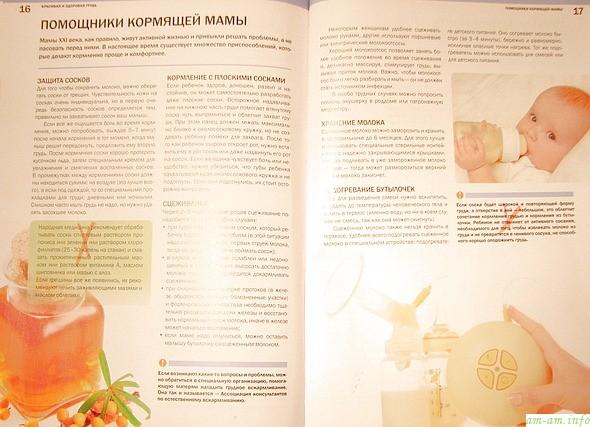 Страницы из книги Елены Первушиной про кормление грудью