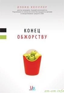 Дэвид Кесслер Конец обжорству - рецензия