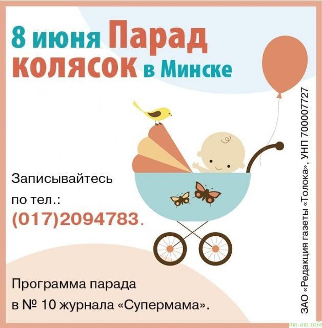 Парад колясок в Минске 2014