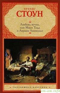 Обложка книги Ирвинга Стоуна Любовь вечна, или Мэри Тодд и Авраам Линкольн