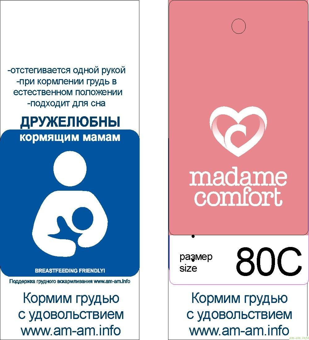 этикетка бюстгалтер для кормящих мам