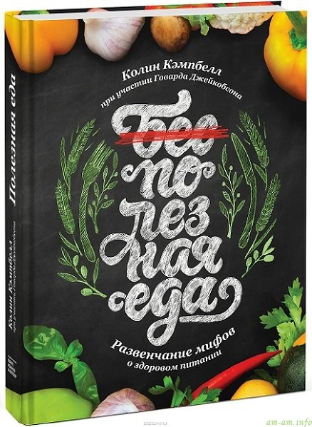 Рецензия на книгу Кэмпбелла Бесполезная еда