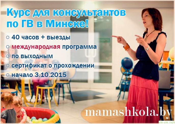 курсы для консультантов по гв в Минске