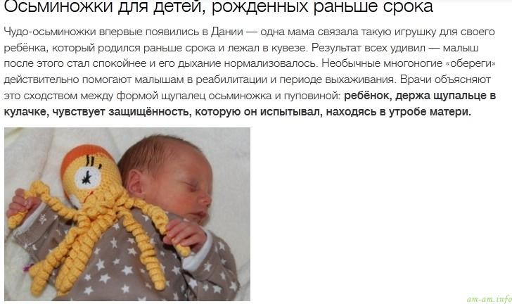 Осьминожки для недоношенных детей фото