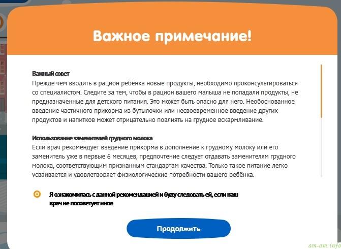 Как Нестле продвигает детское питание в русскоязычных странах