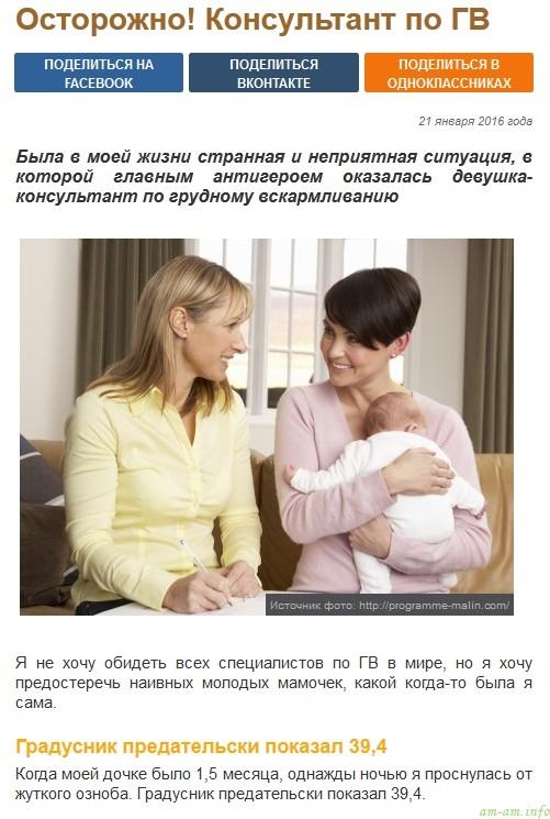 Статья про черных консультантов по ГВ на Rebenok.by