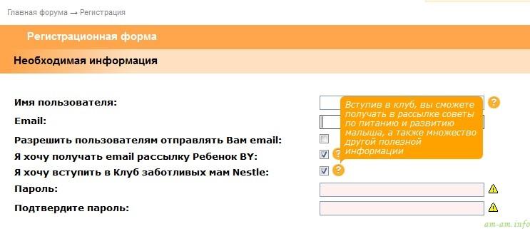 брендирование формы регистрации на портале пример