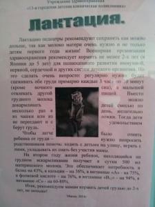 Плакат о ГВ в 2014 году в поликлинике