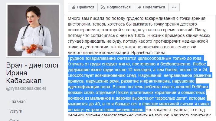 Ирина Кабасакал про грудное вскармливание