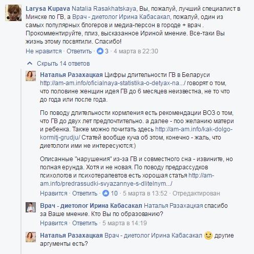 Ирина Кабасакал про лактацию