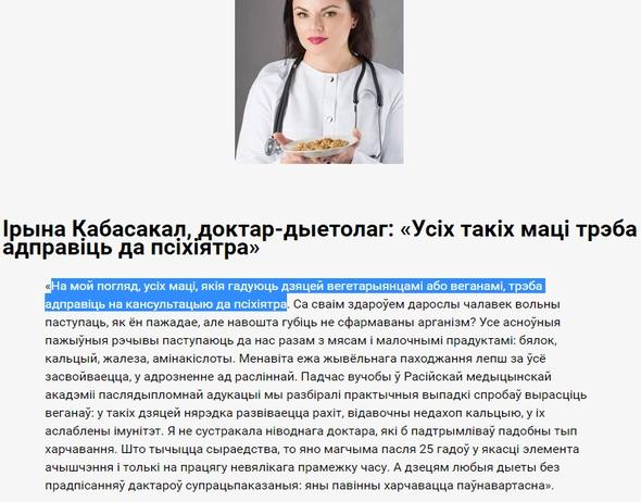 Ирина Кабаскал веганок нужно отправлять к психиатрам